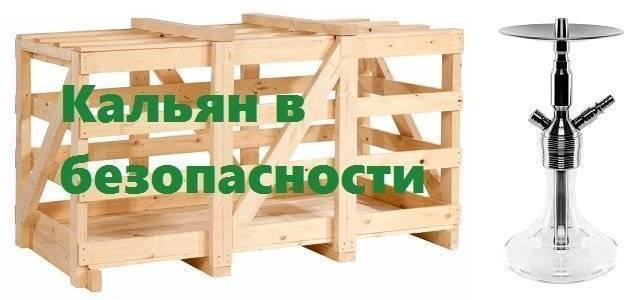 Жесткая упаковка кальянов для отправки в регионы