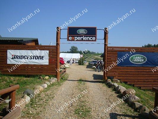 Проезд на территорию мероприятия Land Rover Experience