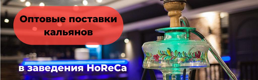 Кальяны оптом в Москве